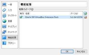VirtualBoxの環境設定-機能拡張の画面