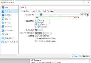 VirtualBoxのシステム設定-マザーボード設定の画面