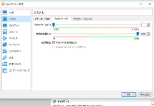 VirtualBoxのシステム設定-プロセッサ設定の画面