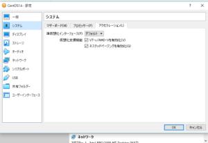 VirtualBoxのシステム設定-アクセラレーション設定の画面