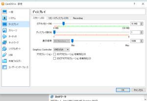 VirtualBoxのディスプレイ設定-ビデオ設定の画面