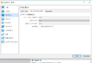VirtualBoxのディスプレイ設定-リモートディスプレイ設定の画面