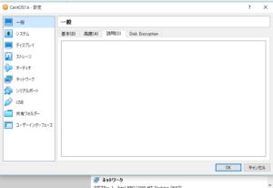VirtualBoxの一般設定-説明の画面