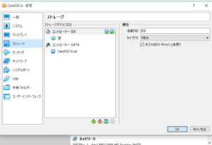 VirtualBoxのストレージ設定の画面