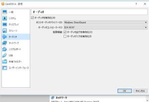 VirtualBoxのオーディオ設定の画面
