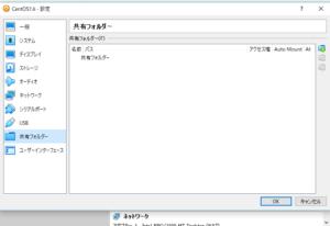 VirtualBoxの共有フォルダ設定の画面