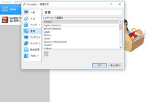 VirtualBoxの環境設定-言語の画面