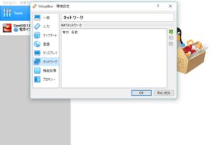 VirtualBoxの環境設定-ネットワークの画面