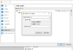 VirtualBoxの共有フォルダ設定-読み込み専用/自動マウントの画面