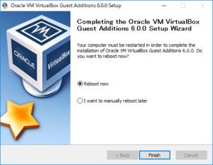 VirtualBox Guest Additions をインストール後の、今すぐ再起動するか、後で再起動するかの選択画面